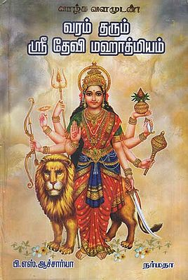 The Dissertation And Sanskrit Transcription for Recitation in Tamil