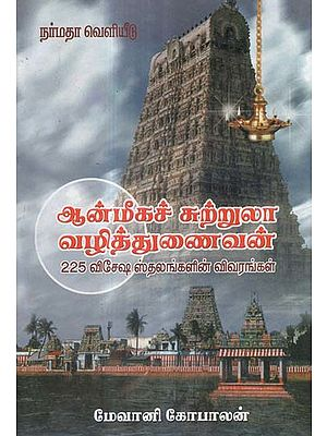 A Guide for Pilgrims in Tamil