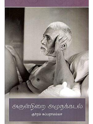 Sri Ramana Reminiscence (Tamil)