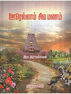 A Compilation on Saivite Organisations and Activities in Tamil