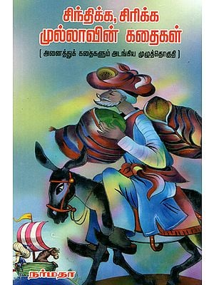 Mullah Stories for Children (Tamil)