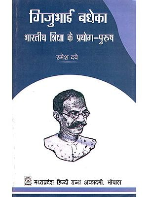 गिजुभाई बधेका- भारतीय शिक्षा के प्रयोग पुरुष - Gijubhai Badheka- Man of Indian Education