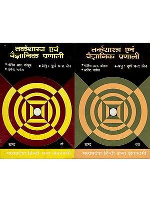 तर्कशास्त्र एवं वैज्ञानिक प्रणाली - Logic and Scientific System (Set of 2 Volumes)