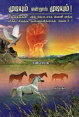 You Can, If You Think You Can!- A Motivational Book (Tamil)