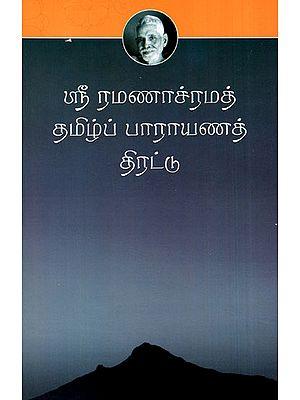 Sri Ramanasramath Tamizhp Parayanath (Tamil)