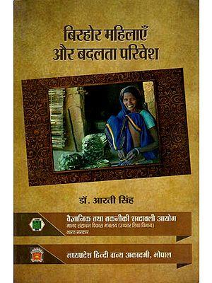 बिरहोर महिलाएँ और बदलता परिवेश - Birhor Women and Changing Environment