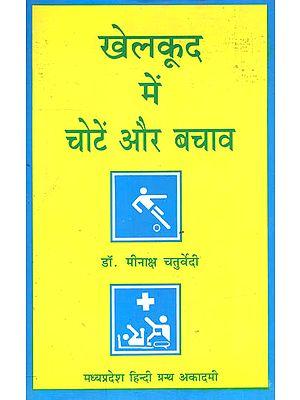 खेलकूद में चोटें और बचाव - Sports Injuries and their Prevention
