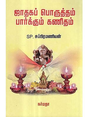 An Astrological Guide for Marriage Matching in Tamil