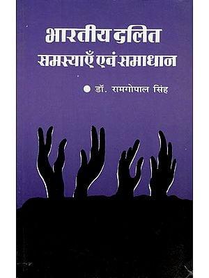 भारतीय दलित समस्याएँ एवं समाधान - Indian Dalit Problems and Solutions