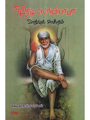 The Life and Message of Saga Shirdi Saibaba in Tamil