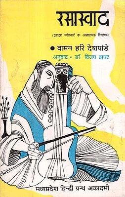 रसास्वाद (एकादश संगीतकारों का आस्वादपरक विश्लेषण) - Rasaswad (Study of 11 Famous Musicians)