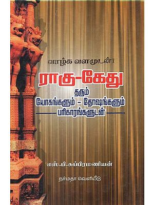 An Astrological Guide in Tamil