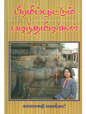 Bramipoottum Pazhanthamizhargal (Tamil)