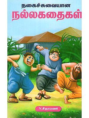Nagaichchuvayaana Nalla Kathaigal (Tamil)