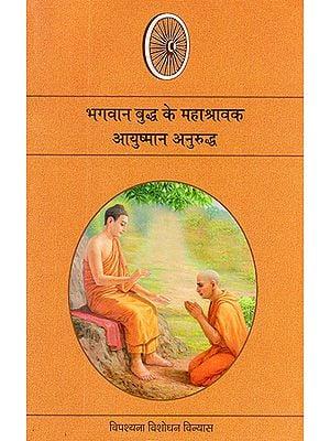 भगवान बुद्ध के महाश्रावक आयुष्मान अनुरुद्ध: Ayushman Anurudh- Disciple of Lord Buddha