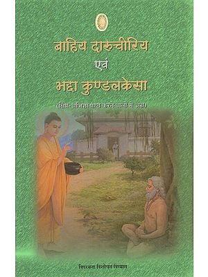 बाहिय दारुचीरिया एवं भद्दा कुण्डलकेसा : Bahiya Daruchirya and Bhaddha Kundalkasa (Great Disciple of Lord Bhadda)