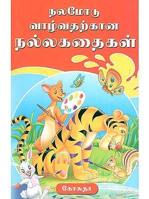 Nalamodu Vazhvatharkkana Nalla Kathaigal (Tamil)
