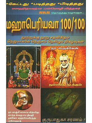 Maha Periyava 100/100 (Tamil)