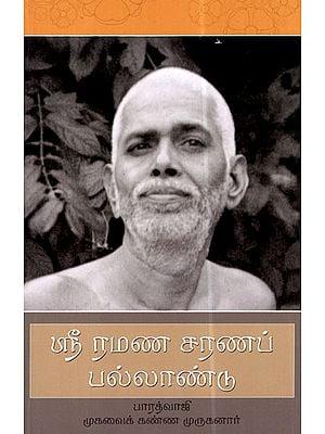 Sri Ramana Charanap Pallandu (Tamil)