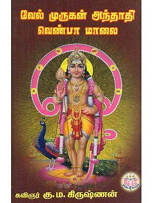 Vel Murugan Andhadhi Venba Malai (Tamil)
