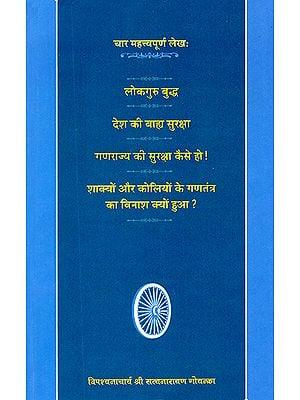 लोकगुरु बुद्ध, देश की बाह्य सुरक्षा, गणराज्य की सुरक्षा कैसे हो!, शाक्यों और कोलियों के गणतंत्र का विनाश क्यों हुआ?: Four Important Works on Buddha Republic Protection and Destruction of Shakyas and Koliya