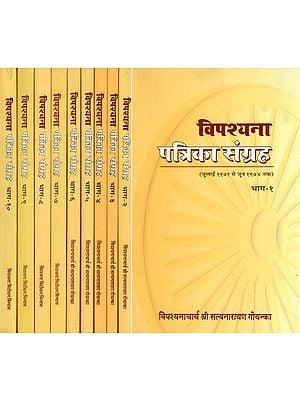 विपश्यना पत्रिका संग्रह : Vipassana Journal Collection (Set of 9 Volumes)