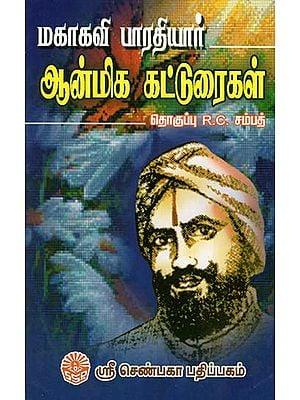Mahakavi Bharathiyarin Aanmeeka Katturaigal (Tamil)