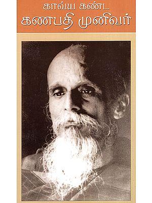Kavya Kanta Ganapati Munivar (Tamil)