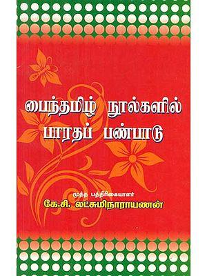 Painathamizh Noolgalil Bharatha Panpaadu (Tamil)