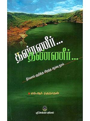 Thanneer Thanneer- An Excellent Treatise on Water Resources (Tamil)