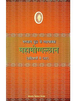 महामोग्गल्लान: Maha Moggllan (Disciple of Lord Buddha)