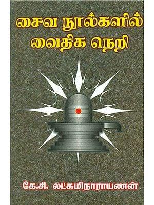 Saiva Noolgalil Vathiga Neri (Tamil)