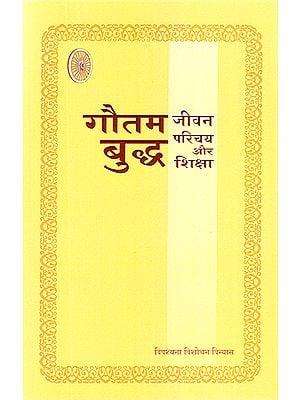 गौतम बुद्ध- जीवन परिचय और शिक्षा:  Gautam Buddha- Life Introduction and Education