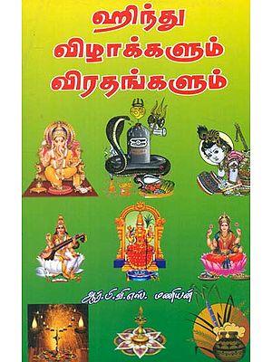 Hindu Vizhakkalum Viradangalum (Tamil)
