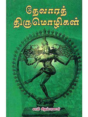 Devara Thirumozhigal (Tamil)