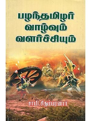Life and Development of Ancient Tamils