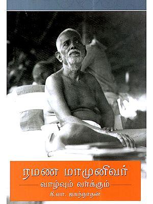 Ramana Maamunivar (Tamil)