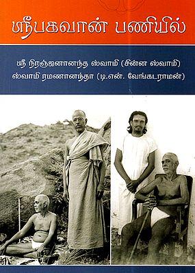 Sri Bhagavan Paniyil (Tamil)