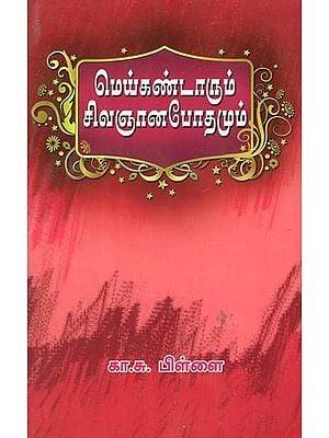 Saiva Siddhantha Sathiram (Tamil)
