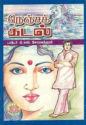 Nenjakkadal (Tamil)