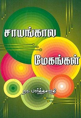 Sayangaala (Tamil)