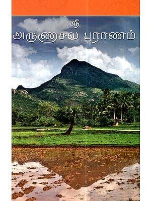 Sri Arunachal Puranam (Tamil)