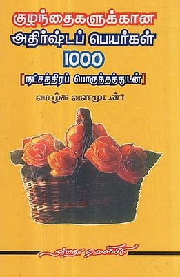 1000 Baby Names as Per The Birth Stars in Tamil