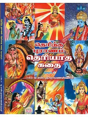 Known Puranas Unknown Stories in Tamil (Set of 2 Volumes)
