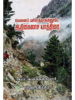 Odyssey of a Soul through Solemn Dale to Aadhi Kailash (Tamil)