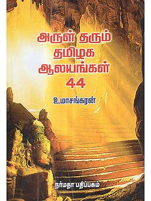 The Forty Four Important Hindu Temples in Tamilnadu (Tamil)