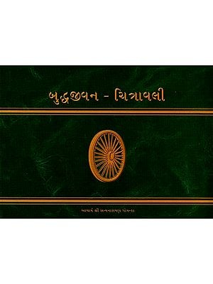 Buddhjivan Chittravali (Gujarati)