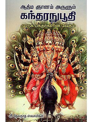 Kandharanupoothi- An Exposition (Tamil)