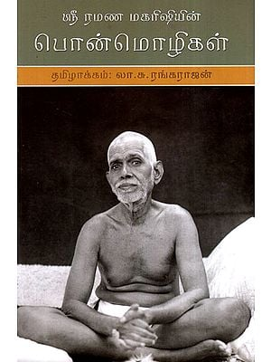 The Teachings of Ramana Maharshi in His Own Words (Tamil)
