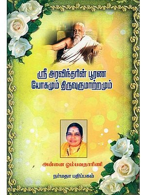 A Concise Treatise on Sri Aurobindo's Philosophy (Tamil)
